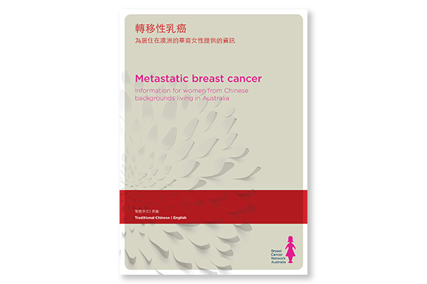 Metastatic breast cancer Traditional Chinese booklet