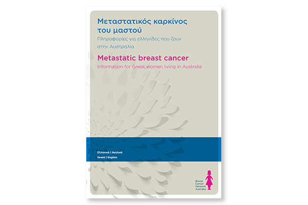 Screenshot of metastatic breast cancer booklets